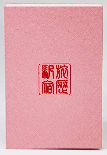 【御朱印帳】ポケット旅印帳 駅旅宿歴(ピンク)