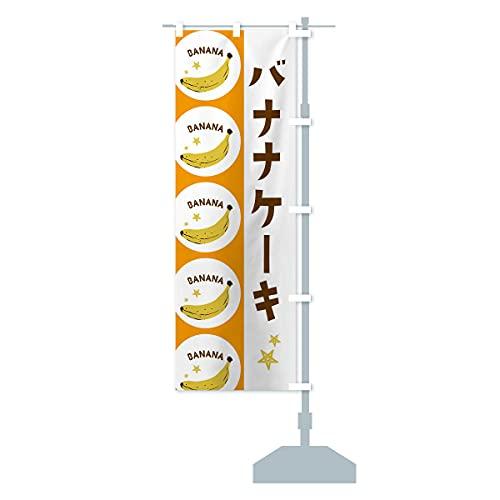 バナナケーキ のぼり旗 サイズ選べます(ハーフ30x90cm 右チチ)
