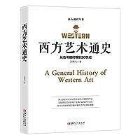 西方艺术通史 ——从艺术看西方历史,从人文、画作读懂西方的发展