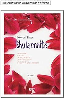 Beloved sister Shulammite (The English-Korean Bilingual Version)