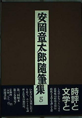 安岡章太郎随筆集〈5〉 時評と文学と