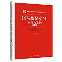International Trade Practice: Principles and Case (Second Edition) 21 New Century International Economic and Trade textbook series ()(Chinese Edition)