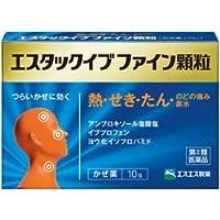 【指定第2類医薬品】エスタックイブファイン顆粒 10包 ×3 ※セルフメディケーション税制対象商品