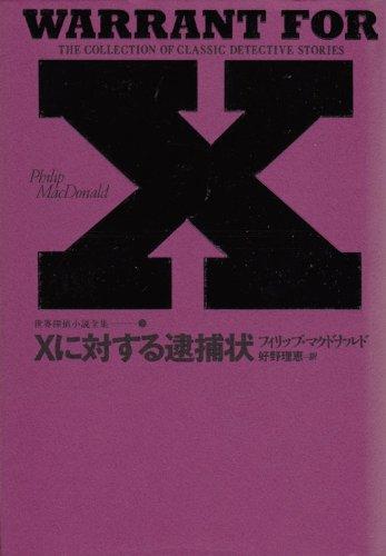 Xに対する逮捕状 世界探偵小説全集 3