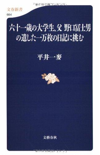 六十一歳の大学生、父野口冨士男の遺した一万枚の日記に挑む (文春新書)