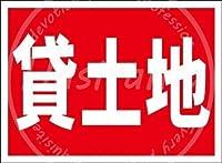「貸土地」 金属板ブリキ看板警告サイン注意サイン表示パネル情報サイン金属安全サイン