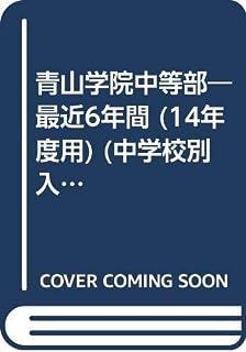青山学院中等部―最近6年間 (14年度用) (中学校別入試問題集シリーズ (L4))