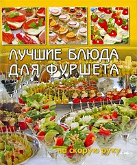 Best dishes for buffet table in a hurry / Luchshie blyuda dlya fursheta na skoruyu ruku