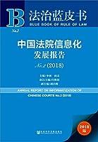 法治蓝皮书:中国法院信息化发展报告No.2(2018)