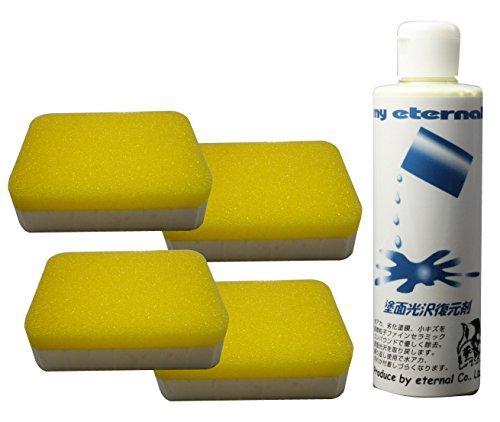 【myeternal】 マイエターナル 塗面光沢復元剤250cc 2層スポンジ4個セット/小傷 くすみ 水垢除去・艶出し
