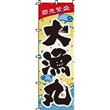のぼり 大漁丸 0090004IN