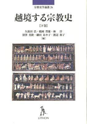 越境する宗教史〈下巻〉 (宗教史学論叢)