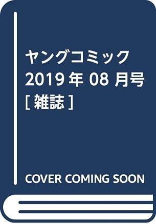 ヤングコミック 2019年 08 月号 [雑誌]