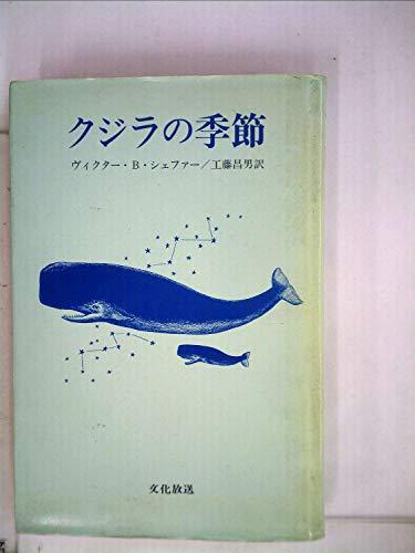 クジラの季節 (1975年)の詳細を見る