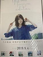 山崎怜奈 乃木坂46 夜明けまで強がらなくてもいい ポスター