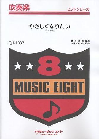 やさしくなりたい/斉藤和義 吹奏楽ヒット曲(QH-1337)