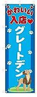 のぼり旗 グレートデン (W600×H1800)DOG、犬、ペットショップ