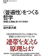 <普遍性>をつくる哲学: 「幸福」と「自由」をいかに守るか (NHKブックス 1269)