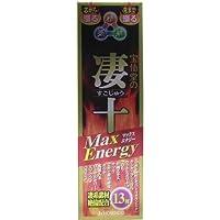 男 のまとめ買い これで安心 宝仙堂の凄十 マックスエナジー 50mL (20)