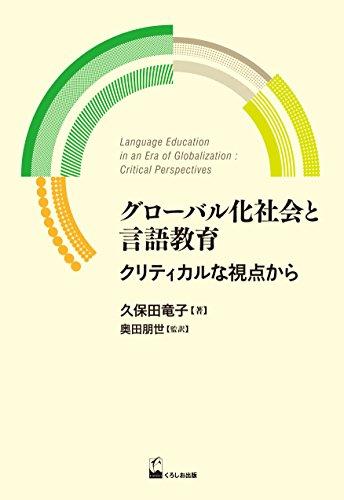 グローバル化社会と言語教育 —クリティカルな視点から (久保田竜子著作選1)
