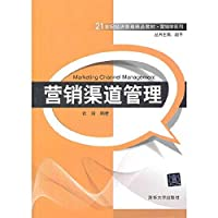 Marketing Channel Management(Chinese Edition)