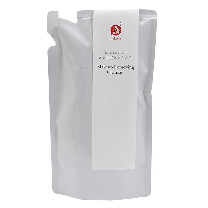 強制スカープ平行まかないこすめ しっとりとうるおうクレンジングミルク(詰め替え用) 140ml