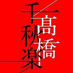 高橋真梨子「愛する人へのメッセージ」のCDジャケット