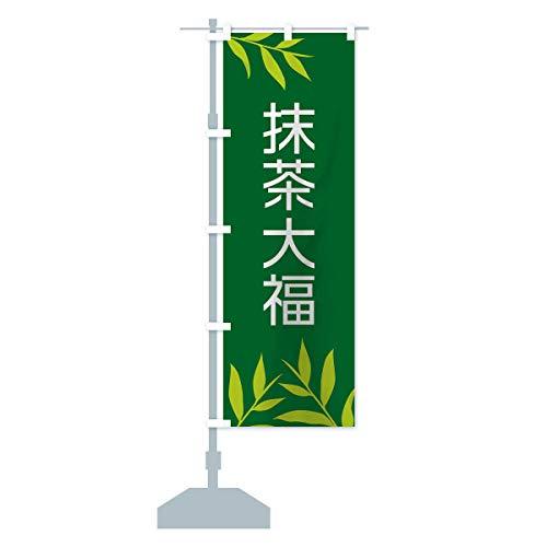 抹茶大福 のぼり旗 サイズ選べます(ショート60x150cm 左チチ)