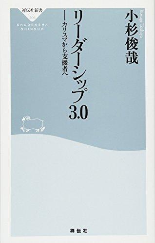 リーダーシップ3.0――カリスマから支援者へ(祥伝社新書306)