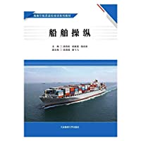 Ship maneuvering harbor pilot competency training textbook series(Chinese Edition)