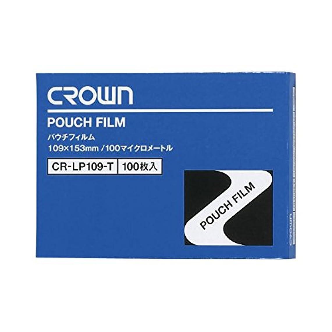 状況アルネ開拓者クラウン (業務用セット) パウチフィルム 100枚入 CR-LP109-T (×3セット)