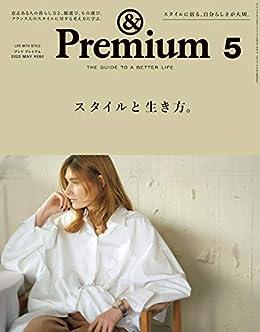 [アンドプレミアム編集部]の&Premium(アンド プレミアム) 2020年5月号 [スタイルと生き方。] [雑誌]