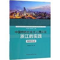 中国特色社会主义理论在浙江的实践·城镇化篇