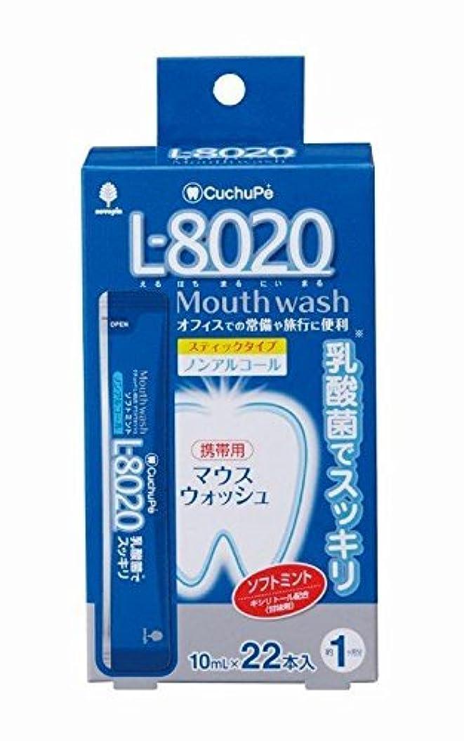 マカダム憲法独立したクチュッペL-8020ソフトミントスティックタイプ22本入(ノンアルコール) 【まとめ買い6個セット】 K-7048 日本製 Japan