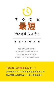 [山崎 良輔]のやるなら最短でいきましょう!: 理系エンジニアが2か月でTOEIC 520→765を達成した話
