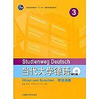 当代大学德语(3)(听说训练)(MP3版)