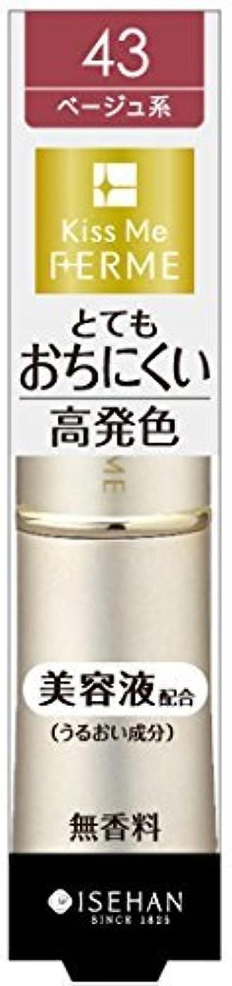 腹部土砂降り添加剤フェルムプルーフシャイニールージュ43