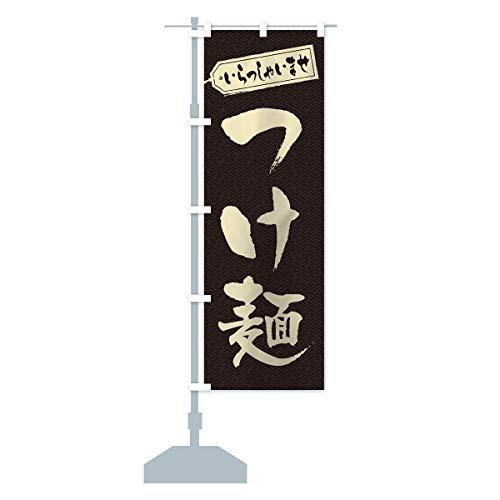 つけ麺 のぼり旗 サイズ選べます(スリム45x180cm 左チチ)