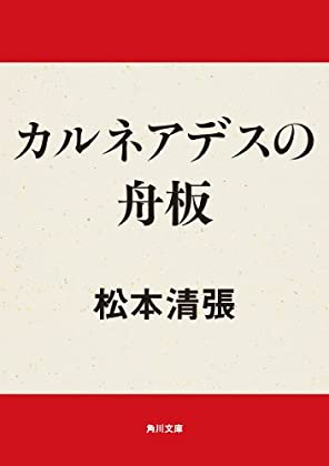 カルネアデスの舟板 (角川文庫)