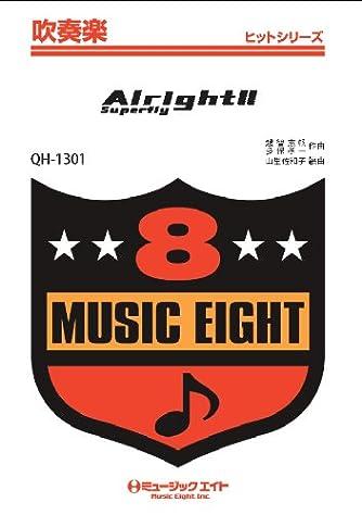 Alright!!/Superfly 吹奏楽ヒット曲(QH-1301)