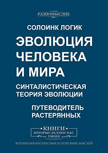 Эволюция человека имира. Синталистическая теория эволюции (Russian Edition)