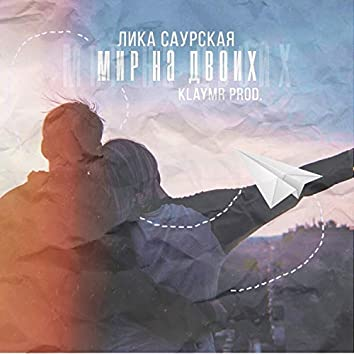 Мир на двоих (Remix)