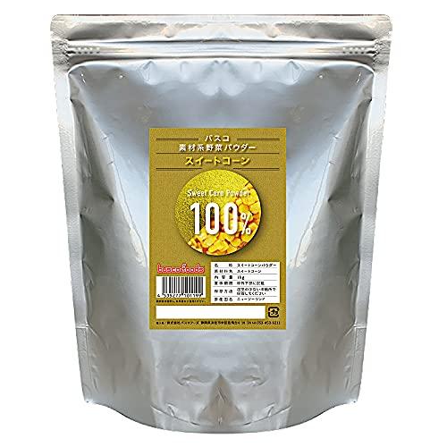 バスコ素材系野菜パウダー (スイートコーンパウダー1kg)
