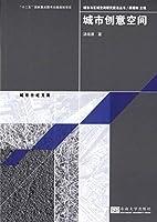 城市与区域空间研究前沿丛书:城市创意空间