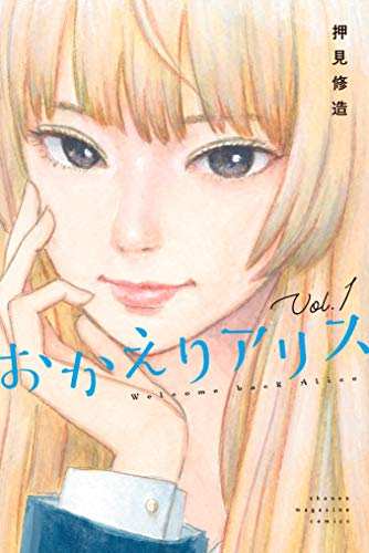 おかえりアリス(1) (週刊少年マガジンコミックス)