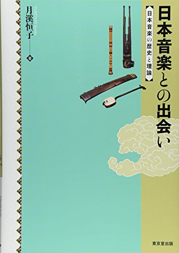 日本音楽との出会い -日本音楽の歴史と理論-