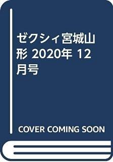 ゼクシィ宮城山形 2020年 12月号 【特別付録】くまのプーさんお掃除ハンディーモップ