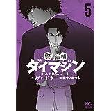 警部補ダイマジン (5) (ニチブンコミックス)
