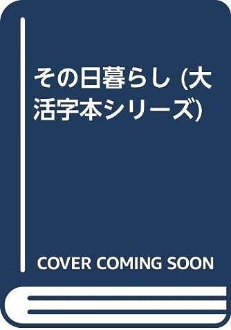 その日暮らし (大活字本シリーズ)