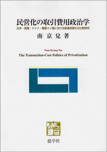 民営化の取引費用政治学―日本・英国・ドイツ・韓国4ケ国における鉄道民営化の